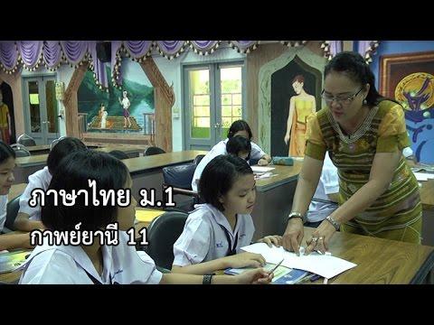 ภาษาไทย ม.1 กาพย์ยานี 11 ครูบุญสาว สุขสมบูรณ์