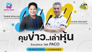 คุยข่าวเล่าหุ้น Exculsice Talk PACO