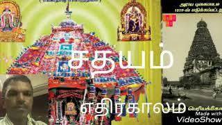 சதயம் நட்சத்திரம் எதிர்காலம். Future life sathayam stars. ASTRO THAIVEGAN MARIMUTHU. 9842521669.