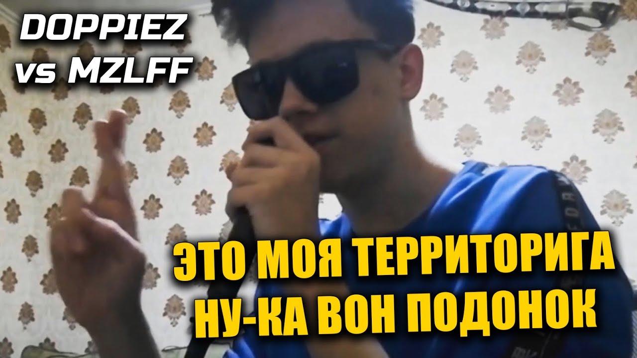 DOPPIEZ - Не пытайся тараторить, дура, рот бракован [Целый Час]
