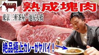 【一人焼肉】熟成した牝の黒毛和牛を炭火で豪快に焼き上げる極上焼肉がここにある!【炭焼喰人/三宿・三軒茶屋】