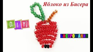 Яблоко из Бисера Мастер Класс для Начинающих! Плоское Яблоко/ Apple from Beads!