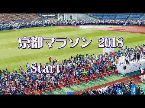 京都マラソン2018  1万6千人がスタート!KYOTO MARATHON