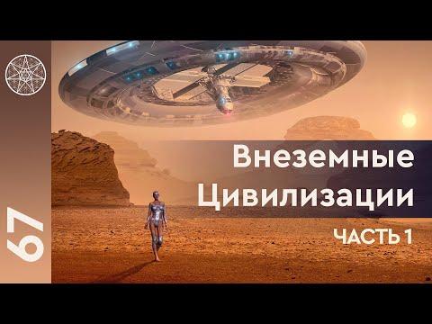 #67 Конференция с уфологом Максимом Броневским (часть 5) Атлантида Гиперборея Бермудский треугольник