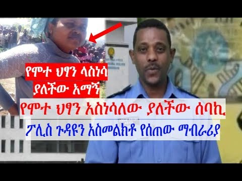 What happened in Oromia region, Boset district?