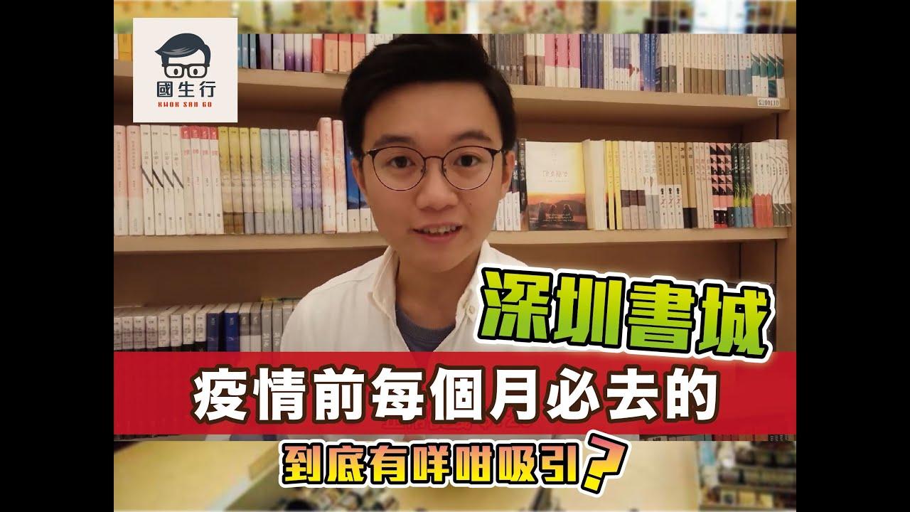 [國生行]之前每個月都去一次深圳書城,原因有三。