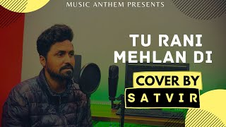Tu Rani Mehlan Di Asi Haan Gorakhnath De Chele (FULL SONG) Satvir |Punjabi New Song| Music Anthem