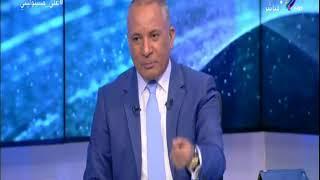 أحمد موسي يفتح النار : لماذا تراجع اتحاد الكرة عن استقدام حكام أجانب لمباراة كأس مصر ؟