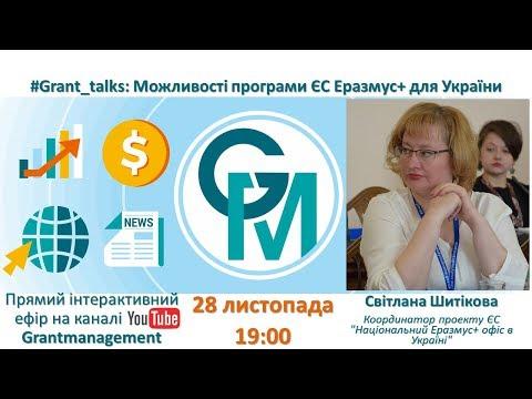 Grant_talks - Можливості програми ЄС Еразмус+ для України    Світлана Шитікова