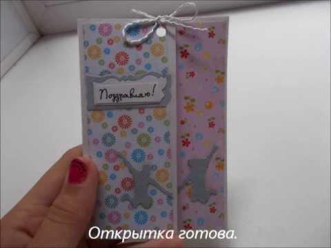 видео: КАК сделать открытку на День Рождения.№3
