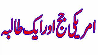 American justice and foreign girl student in Urdu