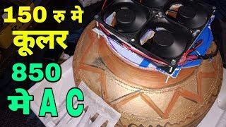 150 रुपये मे कूलर ओर 850 रुपये मे AC बनाये