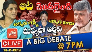 LIVE Debate on Lakshmi's NTR Movie Trailer   RGV vs Chandrababu   #NTRtrueSTORY   YOYO TV Channel
