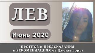 ЛЕВ ТАРО ПРОГНОЗ на ИЮНЬ 2020 года СОВЕТЫ РЕКОМЕНДАЦИИ ПРЕДУПРЕЖДЕНИЯ Джона Борта