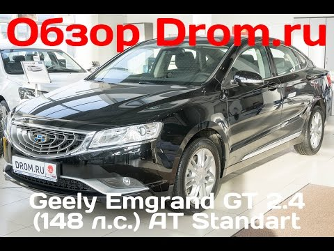 Geely Emgrand GT 2017  2.4 (148 л.с.) AT Standart - видеообзор