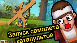 Scrap Mechanic (Скрап Механик) - Запуск Самолета Катапультой