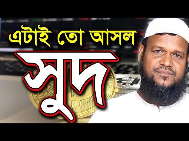 New Bangla Short Waz | এটাই তো আসল সুদ | আব্দুর রাজ্জাক | Asol Sudh | Abdur Razzak bin Yousuf | 2018