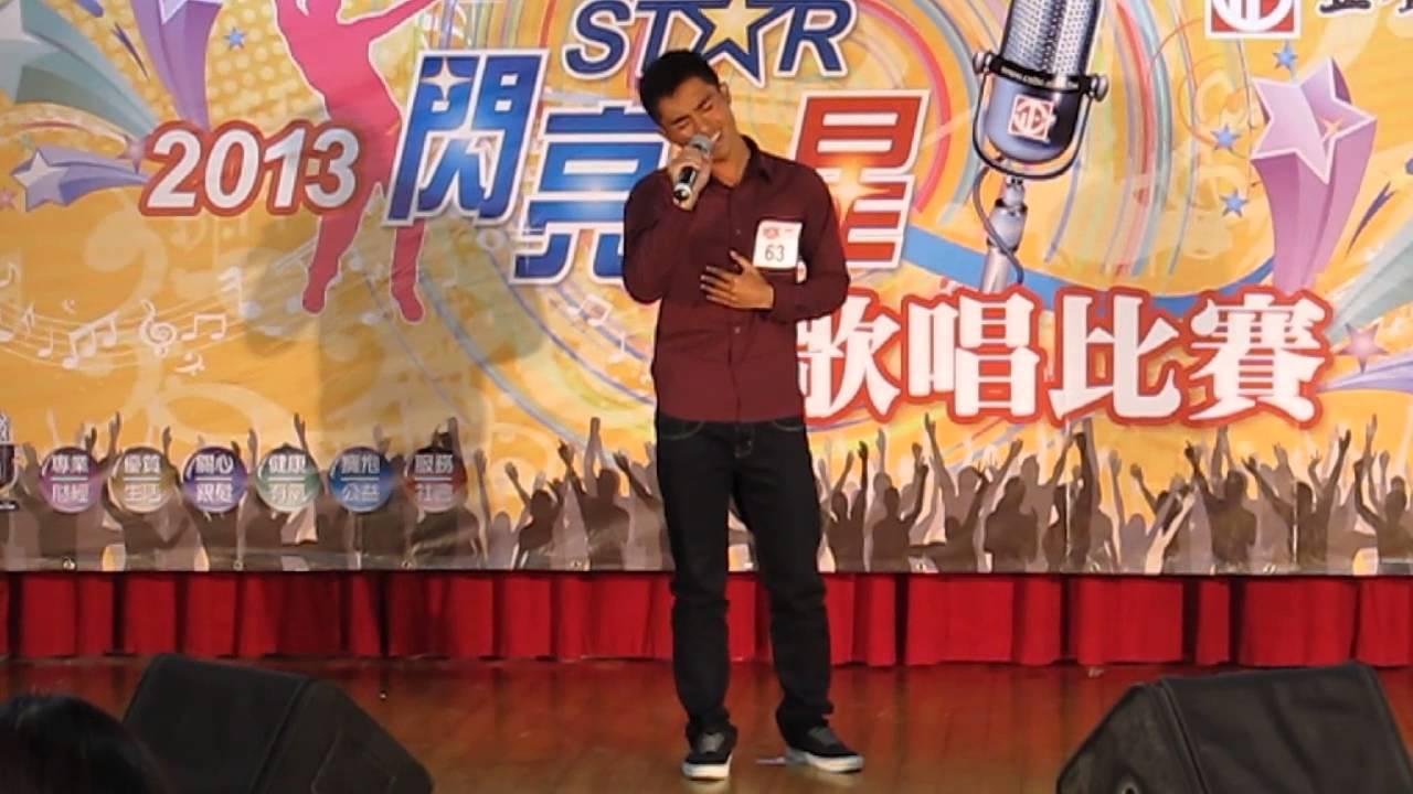 2013閃亮之星(初賽)_林承諭_口是心非 - YouTube
