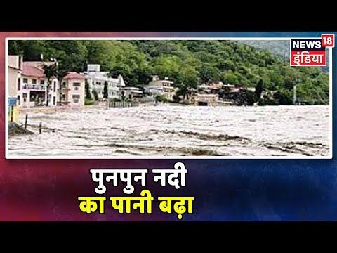 Bihar में पुनपुन नदी का जलस्तर बढ़ने से Patna के कई इलाके हुए जलमग्न