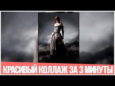 Красивый коллаж за 3 МИНУТЫ! / УРОКИ PHOTOSHOP