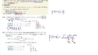 확률과통계 05확률변수와확률분포 01이산확률변수와연속확…