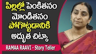 Parenting Care : Simple Tips to Motivate Your Lazy Kid || Ramaa Raavi || SumanTV Mom