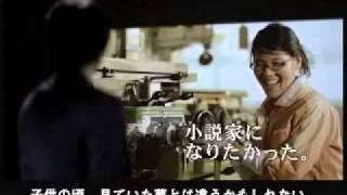 向井理さんの新CM「夢」篇です。