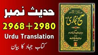 Sahih Bukhari (Hadees No.2968 to 2980) | Hadees sharif urdu/hindi translation (By Ask Hadith) screenshot 2