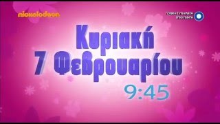 Dora & Friends - Season 2 Promo [Nickelodeon Greece]