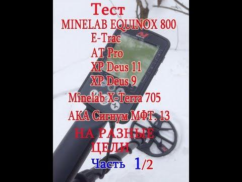 Тест Эквинокс 800 с Другими МД на разные Цели.