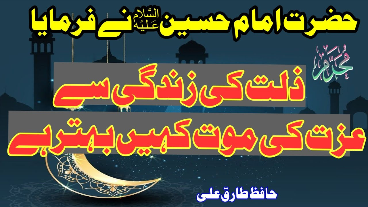 Hazrat Imam E Hussain A S K Aqwaal//Best Motivational Quotes//by Hafiz  Tariq Ali//dayar e ishq