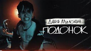 Смотреть клип Даня Милохин - Подонок