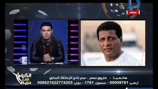 الكرة فى دريم| فاروق جعفر  يكشف خطة كوبر امام المغرب