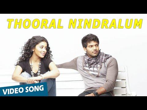 Thooral Nindralum Official Video Song | Chikku Bhukku | Arya | Shriya Saran