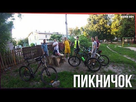 Позитивные велопокатушки с друзьями | Устроили пикник | 27 км | 01.06.19 | МТБ