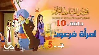 قصص النساء في القرآن | الحلقة 10 |  امرأة فرعون - ج 5 | Women Stories from Qur'an