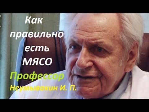 Профессор Неумывакин И. П.: Можно ли не есть мясо? С чем лучше есть мясо? #Неумывакин #мясо
