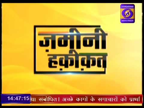 Ground Report Madhya Pradesh : Soil Health Card Scheme Gwalior