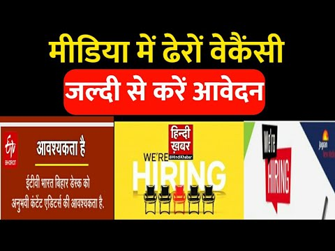 मीडिया में जॉब के अवसर | Media Job Vacancy | Carrier in Journalism | News Channel and Digital Media
