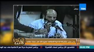 مساء القاهرة - الاعلامية انجي انور تعرض فيديو قديم لـ عمرو خالد وهو يقدم الشيخ وجدي غنيم
