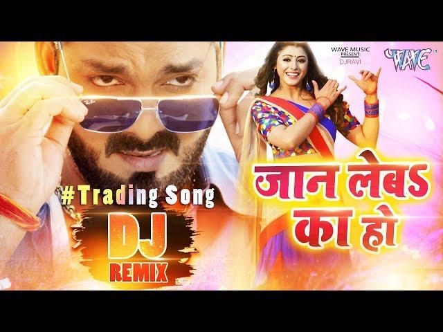 Pawan Singh -Jaan Leba Ka Ho  - DjRemix