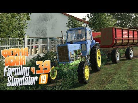 Кто сожжет скирду соломы? Обустройство коровника - ч39 Farming Simulator 19