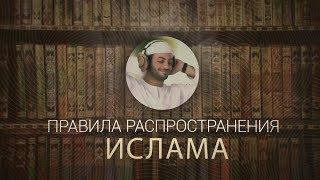 #даъват #хасавюрт #ислам #лекция; Правила распространения Ислама (урок-1) Алигаджи Сайгидгусейнов.