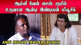 ஆம்னி வேன் சைஸ் ரூமில்  உருவான ஆன்டி இண்டியன் மியூசிக் !! - Anti Indian Trailer Launch Event