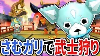 覚醒さむガリで武士狩りしたったwwwwwww【妖怪ウォッチ2 元祖本家真打】Yo-Kai Watch 2 thumbnail