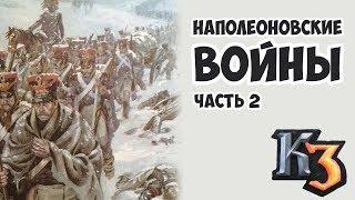 Наполеоновские войны: Турки на стороне Франции ⚡ Стрим Казаки