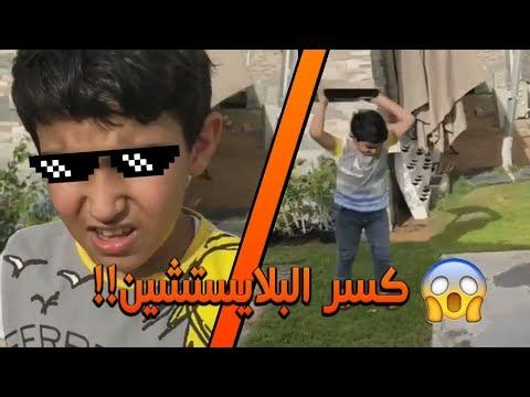 طفل يكسر بلايستيشن بسبب فورتنايت!!😱😂
