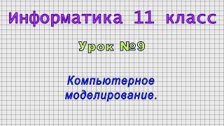 Информатика 11 класс (Урок№9 - Компьютерное моделирование.)
