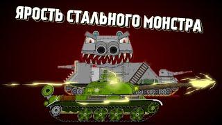 Ярость СТАЛЬНОГО МОНСТРА-Мультики про танки