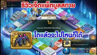 เกมเศรษฐีไทย รีวิวเจ็ทแพ็ค บลูสกาย